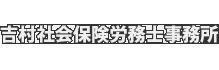 吉村社会保険労務士事務所