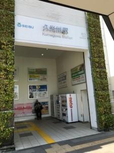 久米川駅北口